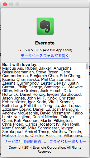 20150125_evernote_2