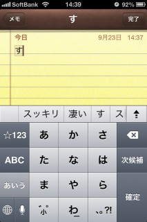 120923_iosjisyo-03