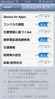 130805_iphone01
