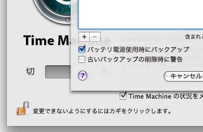 TimeMachine バッテリ駆動の時