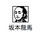 龍馬 アイコン