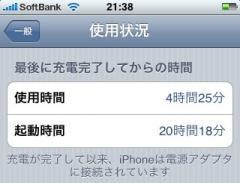 iPhone2.1時族時間