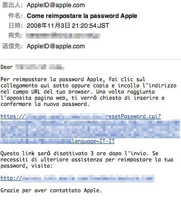 アップルからメール?
