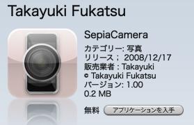 SepiaCamera