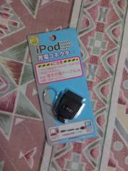 UBS-iPod変換