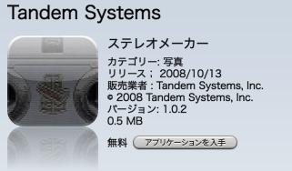 iPhone ステレオメーカー