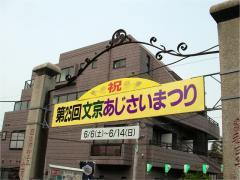 白山神社2009