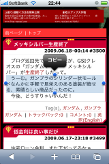 iPhone OS 3.0 のコピペ