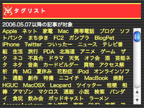 20100118_tag_list.png