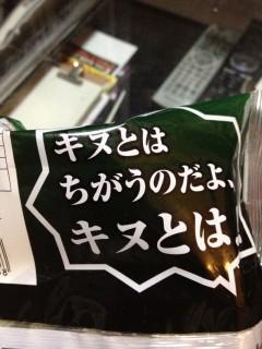 20120328_zaku-touhu2