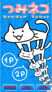 20121103_tsumineko_icon