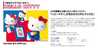 20131018_revoltech_kitty