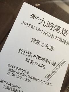 20140112_9jirakugo_1
