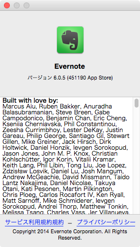 20150125_evernote_1