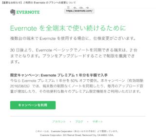 20160701_evernote_neage