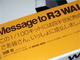 R3 ウォーカーギャリア