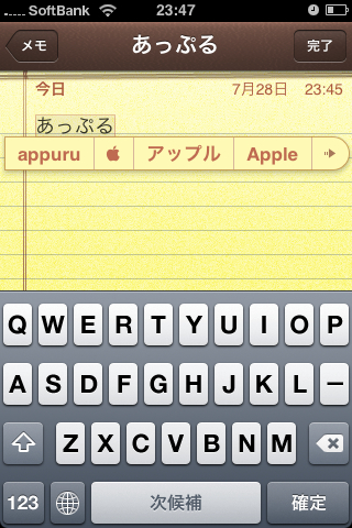 iPhoneでアップルマークを入力