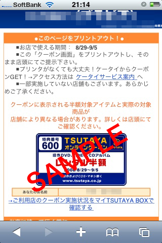 TSUTAYA オンラインクーポン