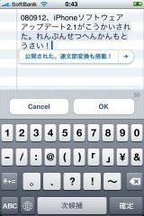 iPhone連文節変換搭載