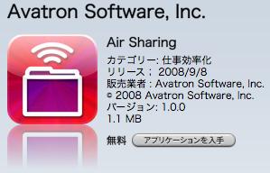 Air Sharing