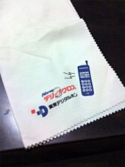 東京デジタルホン