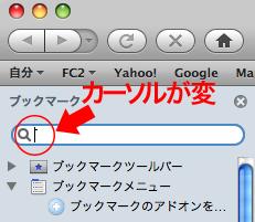 Firefox カーソル