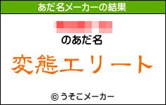 20090516_adana_honmyou.jpg