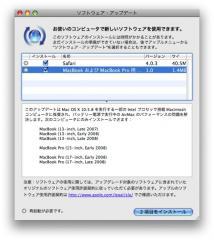 MacBook用AirMacクライアントアップデート