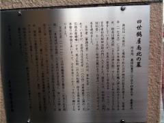 鶴屋南北の墓