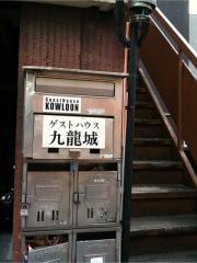 ゲストハウス九龍城