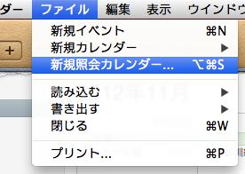 20121104_calendar_kyuujitsu