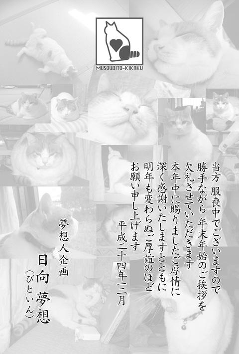 20121231aisatsu
